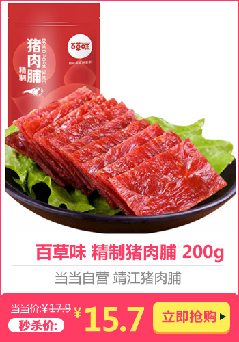 [当当自营] 百草味 精制猪肉脯 200g