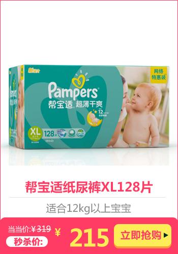 帮宝适 超薄干爽纸尿裤 加大号XL128片