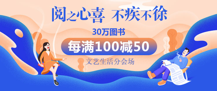 文艺生活 100-50