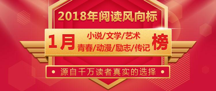 2018年文艺榜