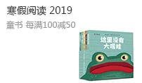 2019寒假阅读童书每满100减50