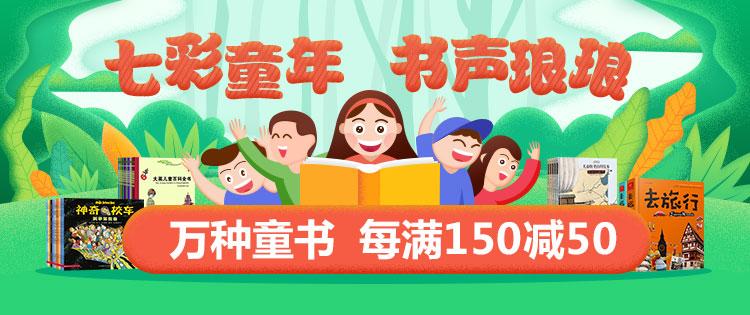 万种童书每满150减50