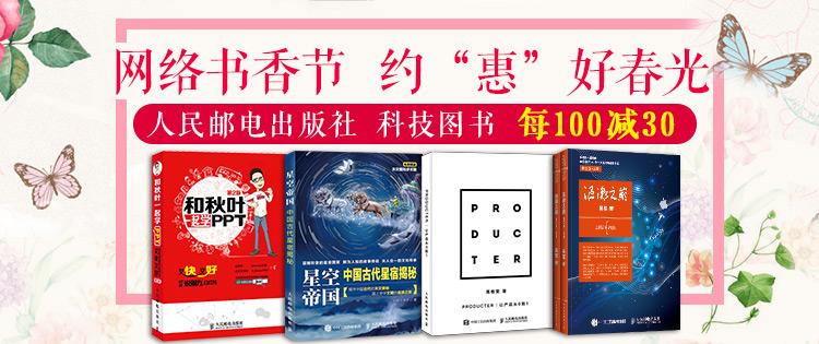 人民邮电出版社书香节活动第四波