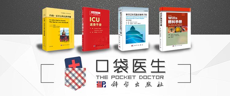 科学社医学手册