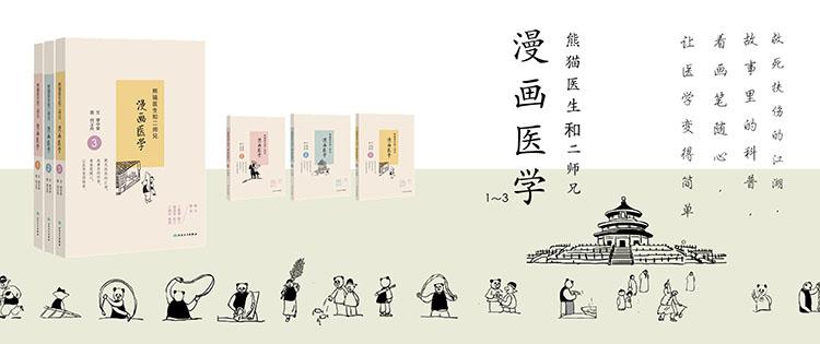 熊猫医生专题