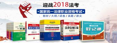 2018法律执业资格