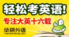 2016华研