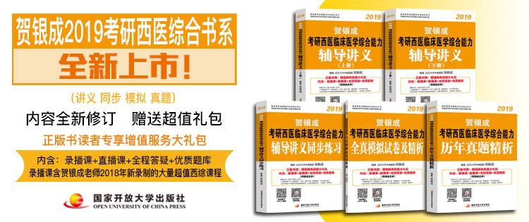 2019贺银成考研西医全新上市!