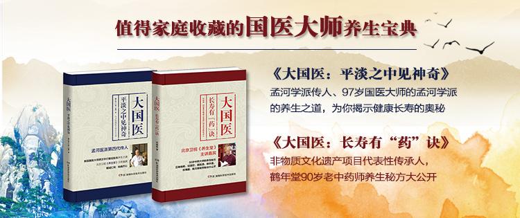 大国医 湖南科技
