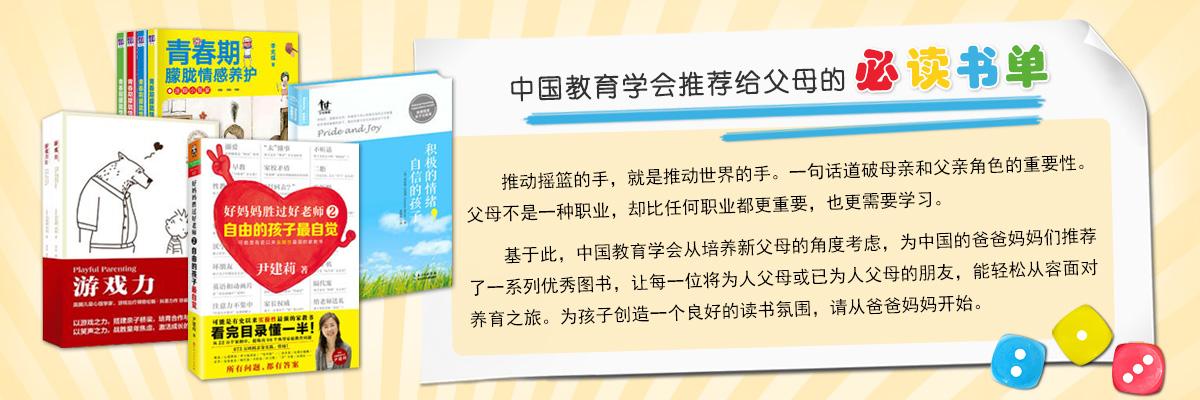 中国教育协会推荐给父母的必读书单