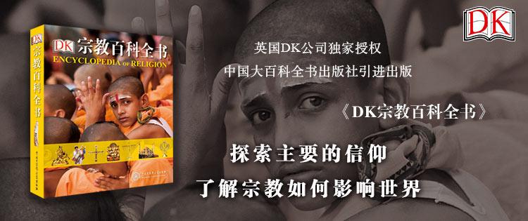 DK宗教百科