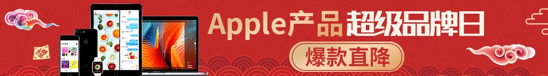 苹果超品banner
