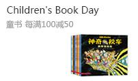 Children's Book Day 十�f童�� 每�M100�p50