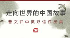曹文轩文学典藏