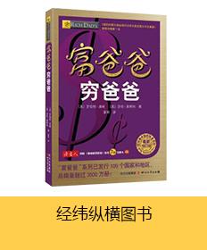 北京经纬纵横图书发行有限公司