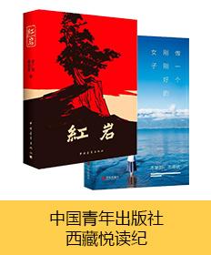 中国青年出版社 西藏悦读纪文化传媒有限公司