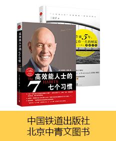 中国铁道出版社 北京中青文图书有限公司