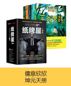 北京儒意欣欣文化发展有限公司 北京坤元天册文化发展有限公司