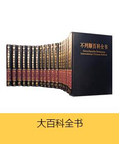 中国大百科全书出版社有限公司