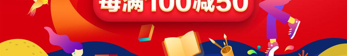 100减50