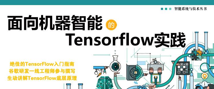 机工社tensorflow专题