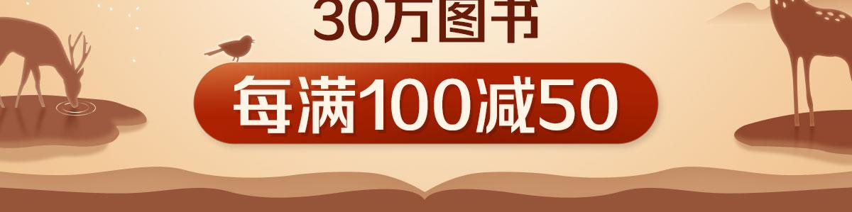 图书每满150减50