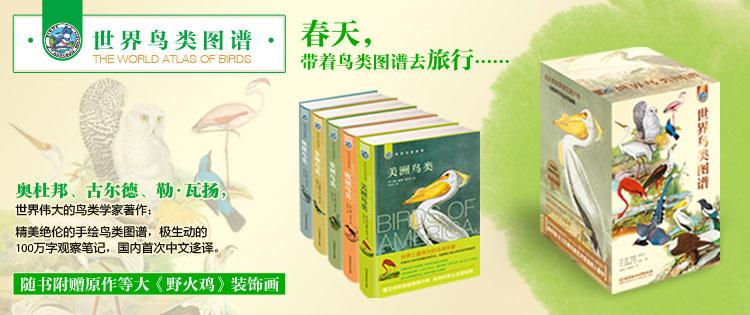 世界鸟类图谱