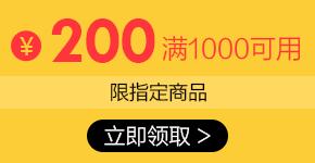 200优惠券