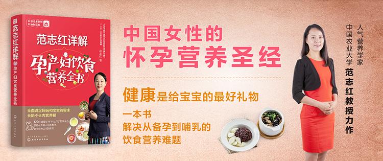 范志红孕妇饮食