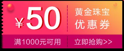 满1000-50