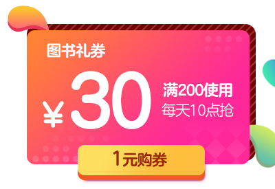 图书30元礼券