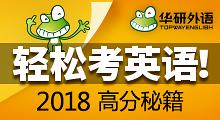 2018华研