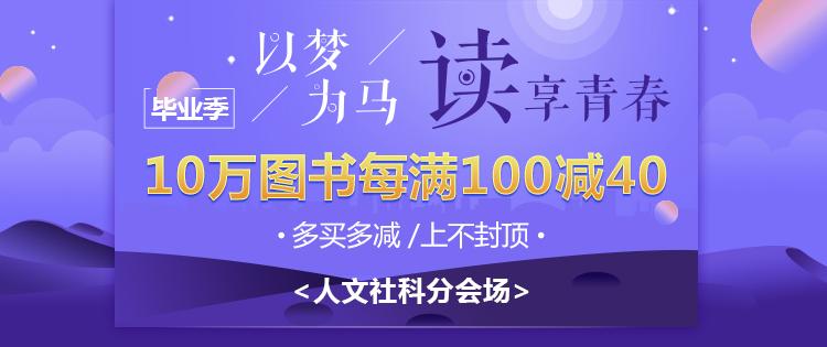 人文社科100-40