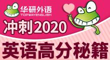 2020华研