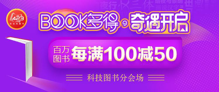 科技100-50