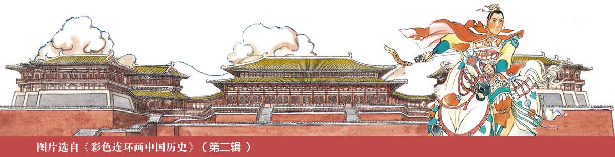 彩色连环画中国历史
