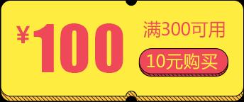 200减100
