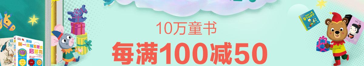 童书满100减50