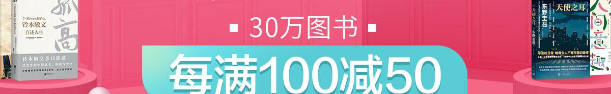 年中庆每满100减50