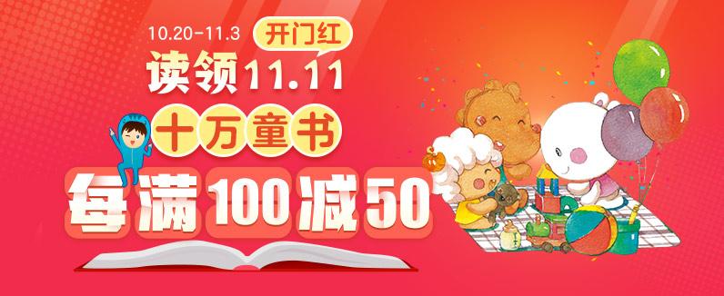 十万童书每满100减50