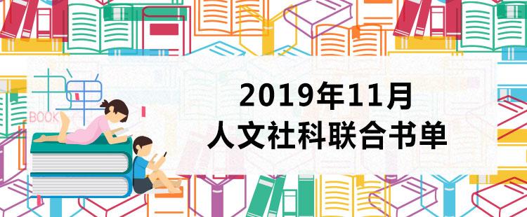 11月人文社科联合书单