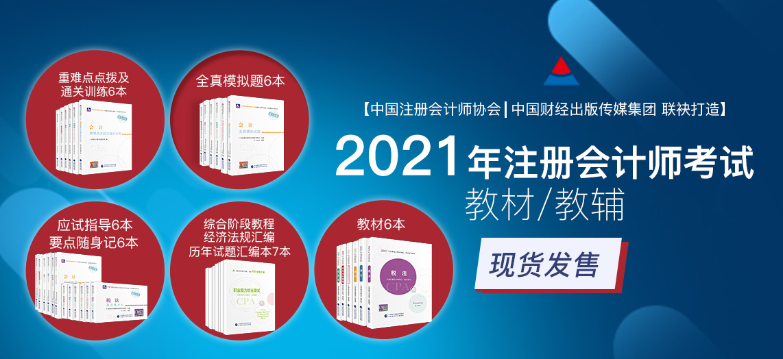 2021注册会计