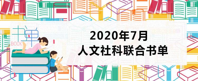 2020年7月人文社科联合书单