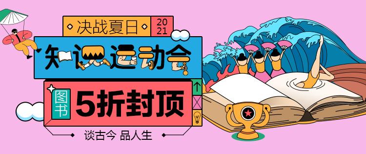 5折封顶(知识运动会)