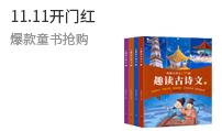 11.11开门红  爆款童书抢购