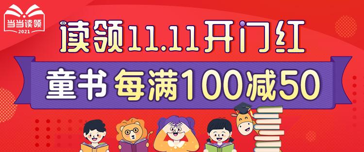 童书每满100减50促销