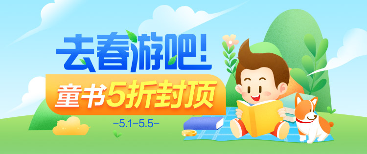 去春游吧!童书5折封顶